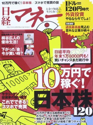 日経マネー 2013年 07月号 [雑誌]の詳細を見る