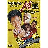 M系タクシー [DVD]