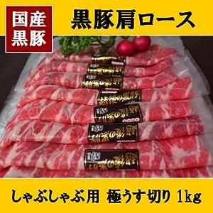 黒豚肩ロース しゃぶしゃぶ用 \ 冷しゃぶ用 1kg (1,000g) セット 【 国産 黒豚肉 鍋 豚ロース ★】
