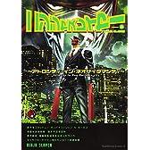 ニンジャスレイヤー (4) ~アトロシティ・イン・ネオサイタマシティ~ (カドカワコミックス・エース)