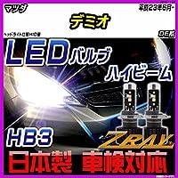 マツダ デミオ DE系 平成23年6月- 【LED ホワイトバルブ】 日本製 3年保証 車検対応 led LEDライト