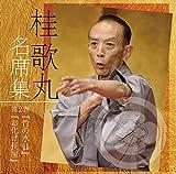桂歌丸 名席集 2 竹の水仙/お化け長屋