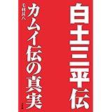 白土三平伝-カムイ伝の真実: カムイ伝の真実