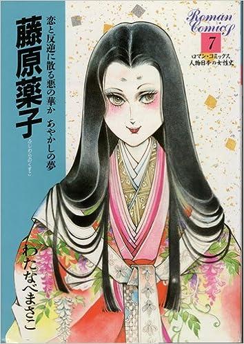 藤原薬子 (ロマン・コミックス ...