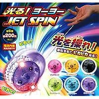 光る!ヨーヨー ジェットスピン JET SPIN 全6種セット ガチャガチャ