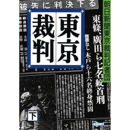 東京裁判〈下〉 (朝日文庫)の詳細を見る