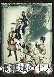 髑髏城の七人1997 [販路限定]