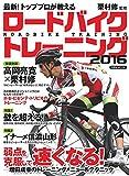 最新! トッププロが教えるロードバイクトレーニング 2016 (洋泉社MOOK)