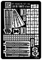 ピットロード 1/700 日本海軍 戦艦 大和型用 エッチングパーツ PE167