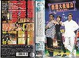 香港大夜総会 タッチ&マギー [VHS]()