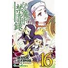 とある魔術の禁書目録(16) (ガンガンコミックス)