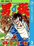 男坂 2 (ジャンプコミックスDIGITAL)