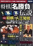 将棋「名勝負」伝説 (別冊宝島 2518)