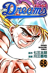 Dreams(68) (講談社コミックス)