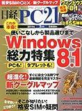 日経 PC 21 (ピーシーニジュウイチ) 2014年 03月号