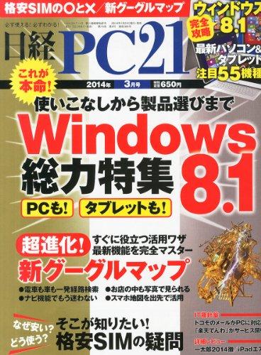 日経 PC 21 (ピーシーニジュウイチ) 2014年 03月号の詳細を見る