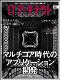 ITアーキテクト Vol.23 (IDGムックシリーズ)
