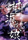 村上海賊の娘(6) (ビッグコミックス)
