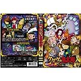 ゲゲゲの鬼太郎 第5シリーズ 第18巻|中古DVD [レンタル落ち] [DVD]