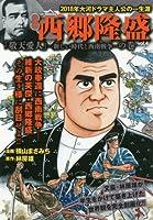 西郷隆盛 vol.4―漫画 (GW MOOK 408)