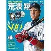 荒波翔―横浜DeNAベイスターズ (スポーツアルバム No. 44)