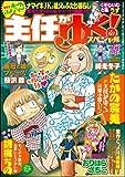 主任がゆく!スペシャル Vol.127 [雑誌]