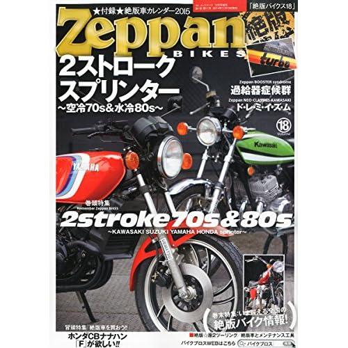 Zeppan BIKES Volume18 (絶版バイクス18) 2014年 12月号 [雑誌]