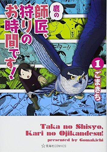 鷹の師匠、狩りのお時間です! 1 (星海社COMICS)