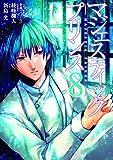 マジェスティックプリンス(8) (ヒーローズコミックス)