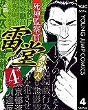 死神監察官雷堂 4 (ヤングジャンプコミックスDIGITAL)