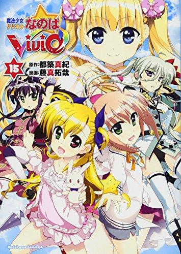 魔法少女リリカルなのはViVid (15) (カドカワコミックス・エース)の詳細を見る