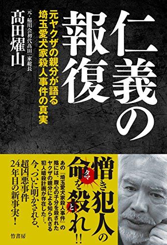 『仁義の報復』腹心を惨殺された元ヤクザの親分が語る、埼玉愛犬家殺人事件の真実