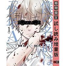 僕の名前は「少年A」 1巻【期間限定 試し読み増量版】 (デジタル版ガンガンコミックスONLINE)