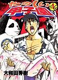 たのしい甲子園(1) (角川コミックス・エース)