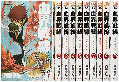 血界戦線 コミック 1-10巻セット (ジャンプコミックス)の詳細を見る