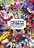 アルスマグナ LIVE TOUR 2015夏にキスしていいですか?~半熟ロマンス臨海学校~[DVD]