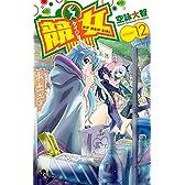 競女!!!!!!!! 12 (少年サンデーコミックス)