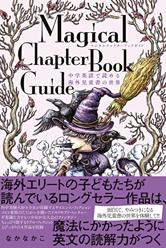 マジカルチャプターブックガイド 中学英語で読める海外児童書の世界