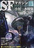 S-Fマガジン 2012年 01月号 [雑誌]