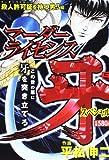 マーダーライセンス牙スペシャル 殺人許可証を持つ男!!編 / 平松 伸二 のシリーズ情報を見る