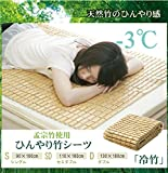 竹シーツ シングルサイズ「冷竹 竹駒シーツ」【GL】サイズ:約90×180cm(#9810681)