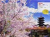2018 美しい日本の四季 〜季節の彩りと花の溢れる和の庭園〜カレンダー ([カレンダー])