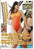 水泳インストラクターやってるガタイのいい女って、筋肉ムキムキだと誰でもヤラせてくれるってホント!? [DVD]