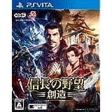 信長の野望・創造 - PS Vita