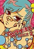 乙女ウイルス(2) (IKKI COMIX)