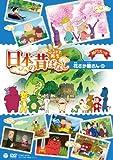 ふるさと再生 日本の昔ばなし 「花さか爺さん」[DVD]