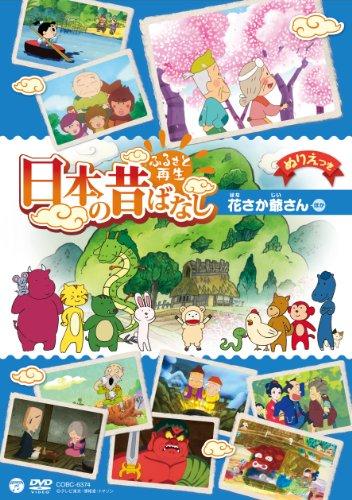 ふるさと再生 日本の昔ばなし 「花さか爺さん」 [DVD]