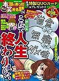 ちび本当にあった笑える話 (154) (ぶんか社コミックス)