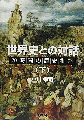 世界史との対話〈下〉―70時間の歴史批評の詳細を見る