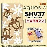 手帳型 ケース SHV37 スマホ カバー AQUOS U アクオス ホヌ ティアレ ベージュ nk-004s-shv37-dr1081